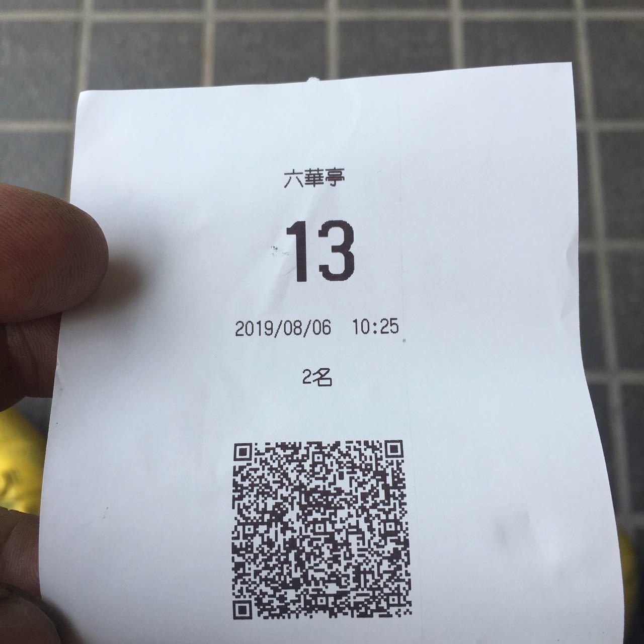 2019.08.06「登って登ってかき氷」_c0197974_23421429.jpg