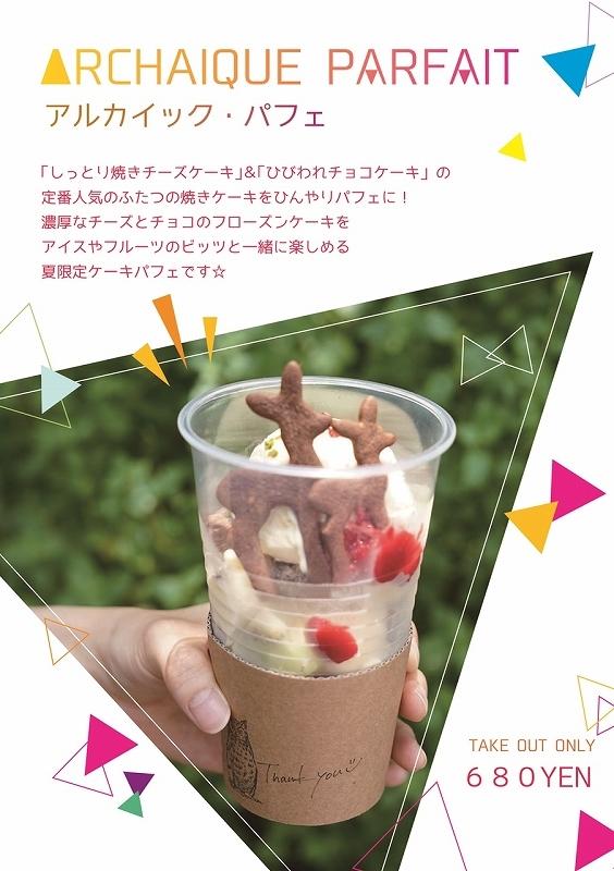 夏限定パフェ登場☆_c0220186_15463186.jpg
