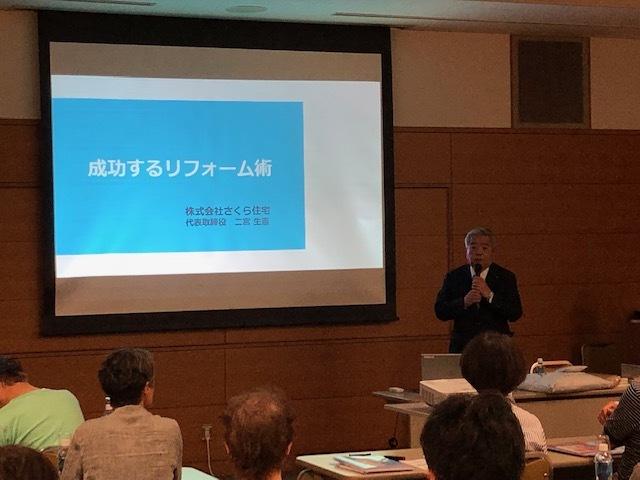 鎌倉芸術館リフォームセミナーを開催しました_e0190287_12061646.jpg