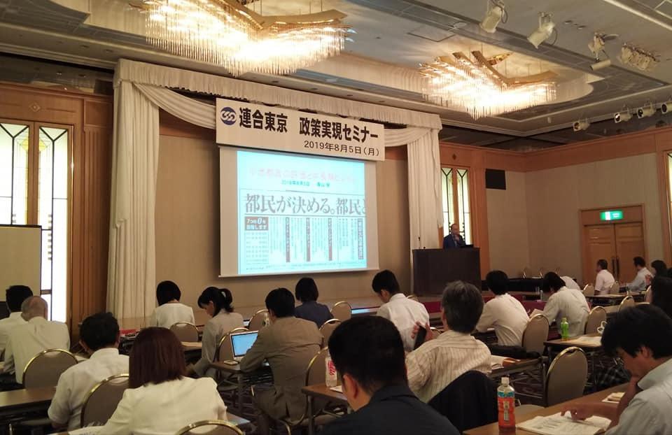 連合東京 政策実現セミナー_c0092197_15444020.jpg