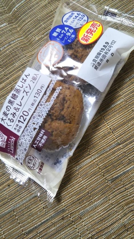 ローソン 大麦の黒糖蒸しぱん くるみ&レーズン_f0076001_23524686.jpg
