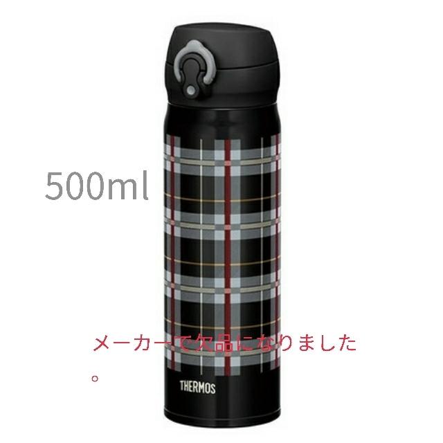 サーモスの水筒入荷予定_f0255704_09361916.jpg