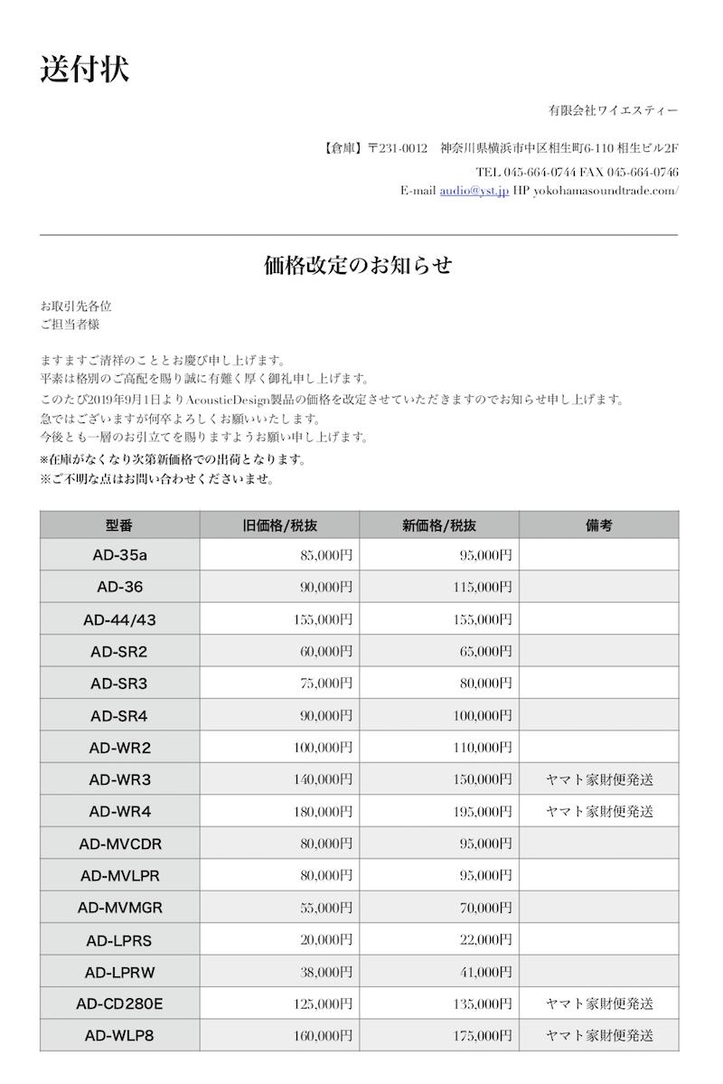AcousticDesign 製品価格改定のご連絡_c0329715_15081921.jpg