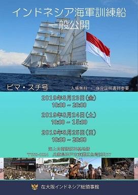 インドネシア海軍訓練船(ビマ・スチ号)一般公開@神戸 自衛隊阪神基地隊 (8/23 - 8/25)_a0054926_19001154.jpg