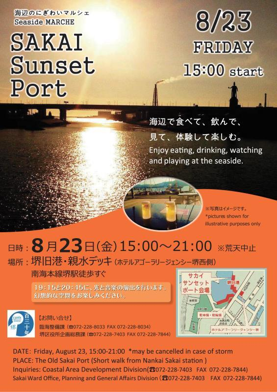 SAKAI SUNSET PORT に出店します。_b0235528_08234753.jpg