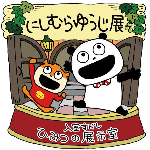 「にしむらゆうじ展」@渋谷ロフト 開催のお知らせ!_f0010033_17530908.jpg