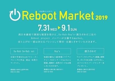 Rboot Marcket 2019_d0113636_08204690.jpg