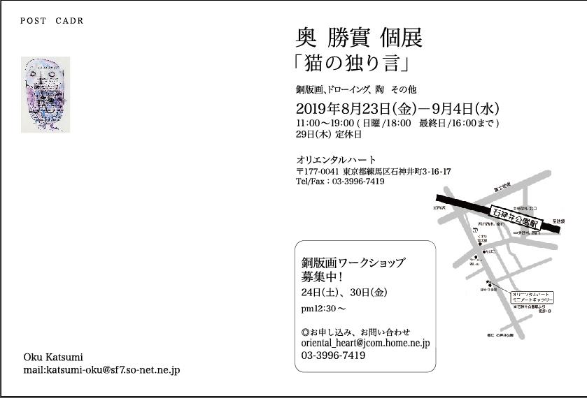 8/22~9/4 奥 勝實 個展「猫の独り言」_e0256436_18584602.png