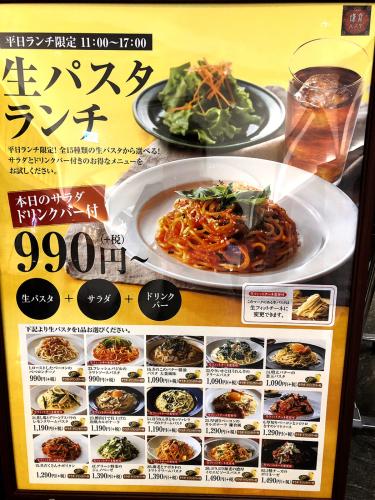 鎌倉パスタ イオンモール津南店_e0292546_22401829.jpg