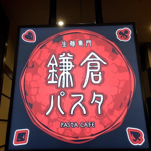 鎌倉パスタ イオンモール津南店_e0292546_22413073.jpg