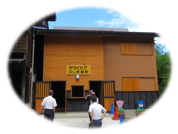 からくり不思議屋敷オープン!_e0159249_14084287.jpg