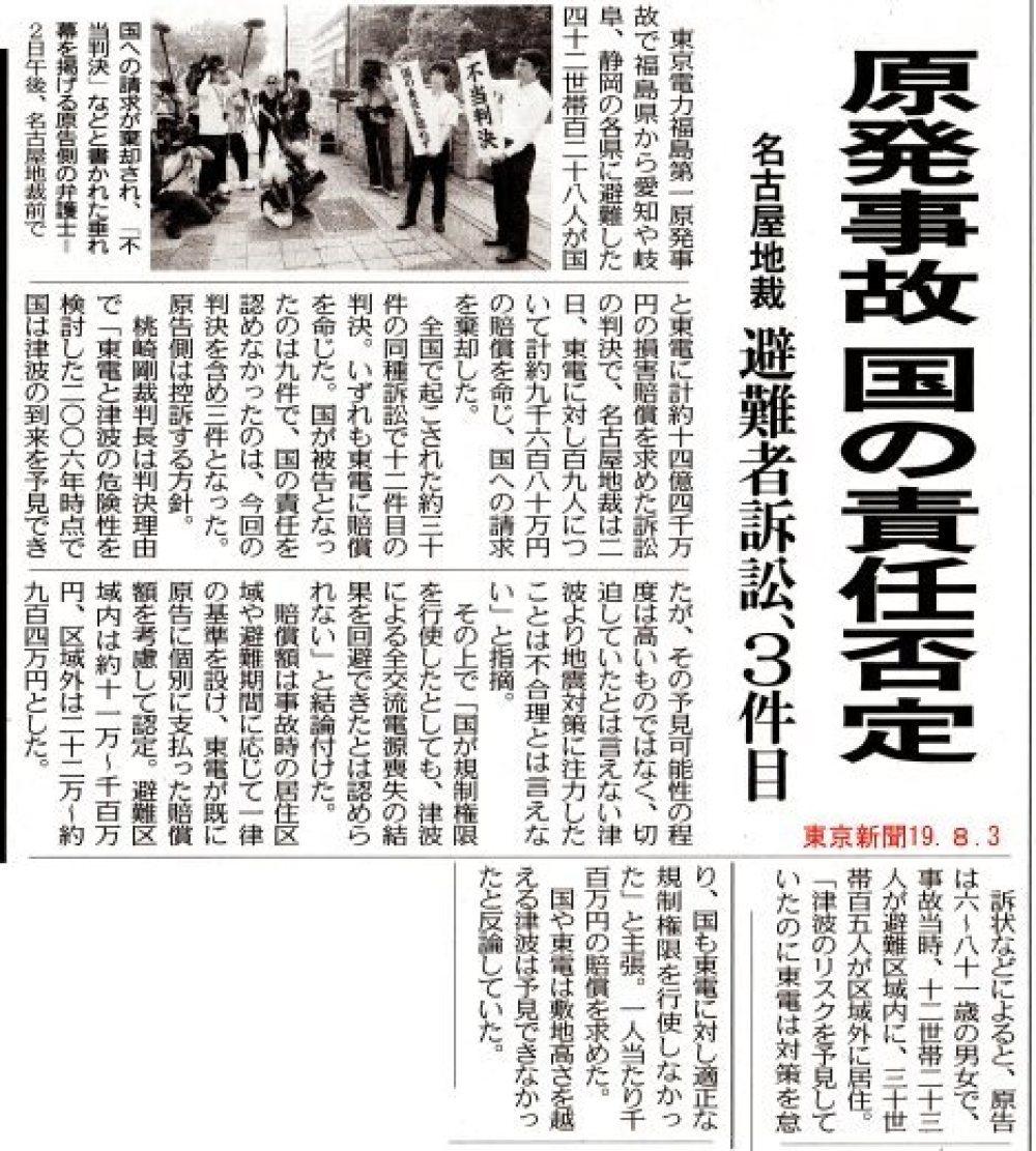 原発事故 国の責任否定 名古屋地裁 / 東京新聞 _b0242956_04493238.jpg