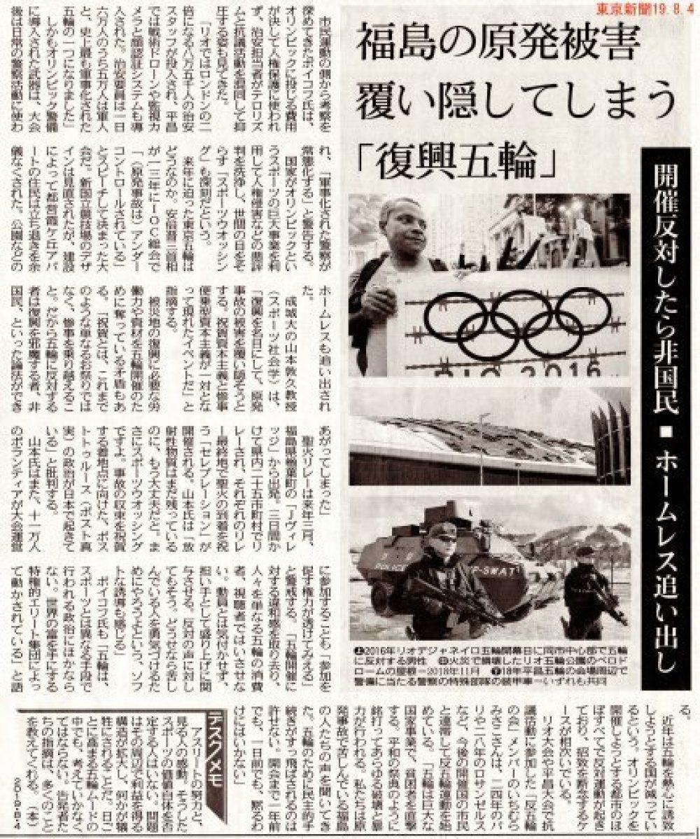 福島の原発被害覆い隠してしまう「復興五輪」反対したら非国民 / 東京新聞 _b0242956_23194406.jpg