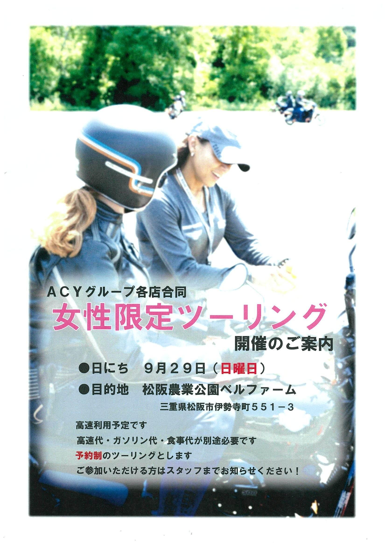 2019/09/29【女性限定ツーリング】参加受付は9/21(土)まで_b0317459_11561184.jpg