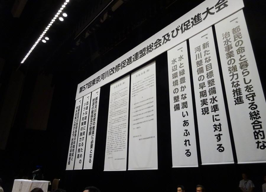 第57回東京河川改修促進大会_f0059673_18270123.jpg