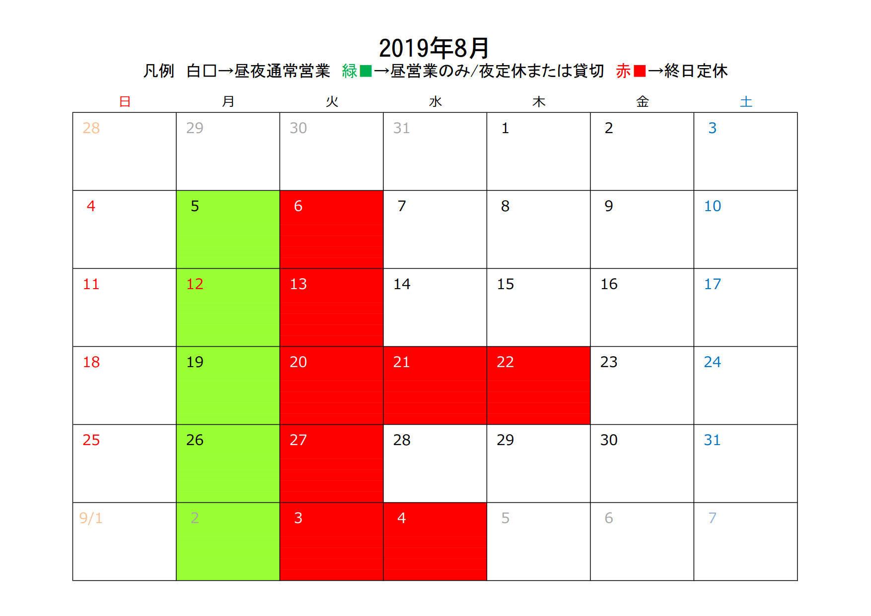 8月の営業予定_c0092877_09592018.jpg