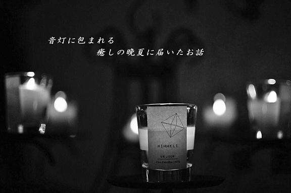 キャンドルの灯りとオルガニート演奏会_f0077789_05360434.jpg