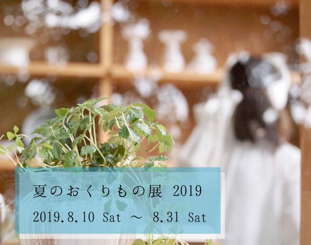 「夏のおくりもの展 2019」_a0107193_08513044.jpeg