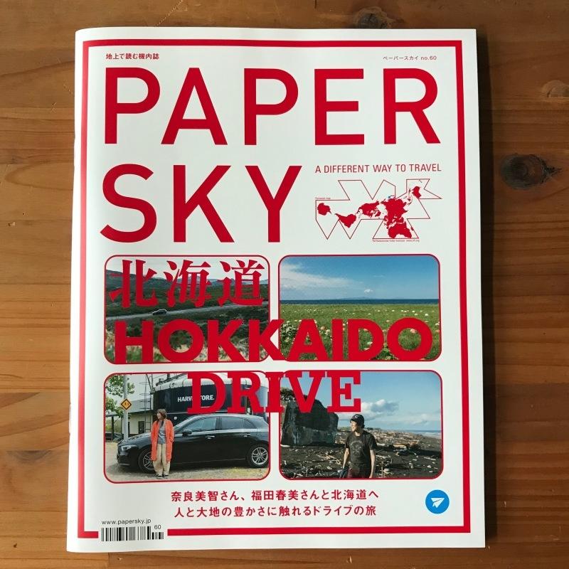 【WORKS】PAPER SKY no.60 北海道_c0141005_09285533.jpg