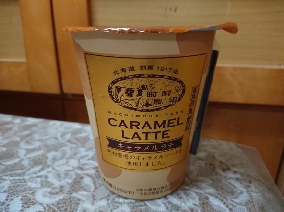 8/8 ヤマザキ 塩バターフランスパン with 三玄 越前蟹味噌バター_b0042308_11592001.jpg
