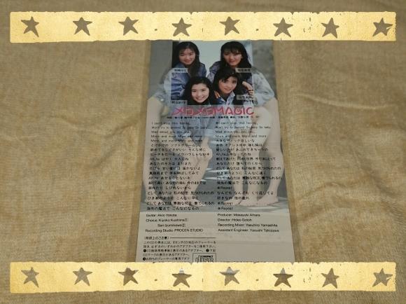 NEWセクシーメイツ / メロメロMAGIC_b0042308_12253313.jpg