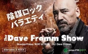 オカルト陰謀系のThe Dave Fromm Show発見!:日本に住むハーフ系の人の陰謀論!?_a0348309_16523555.jpg