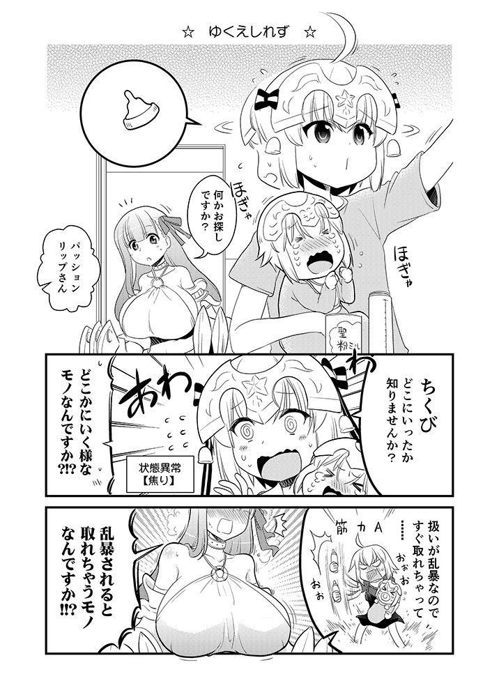 【宣伝】夏は邪ンママ2!_e0073917_01503303.jpg