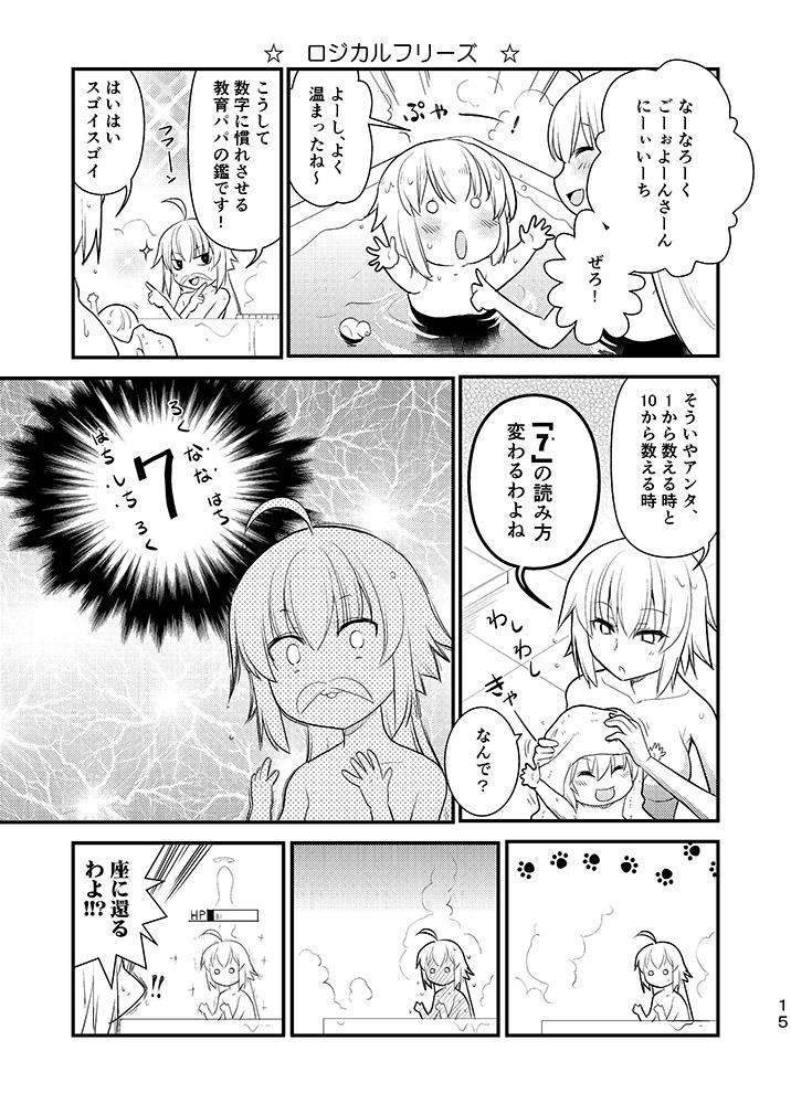 【宣伝】夏は邪ンママ2!_e0073917_01504055.jpg