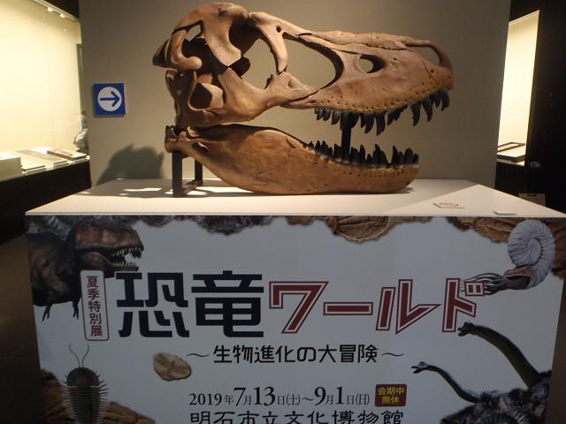 恐竜ワールド_e0371017_00010160.jpg