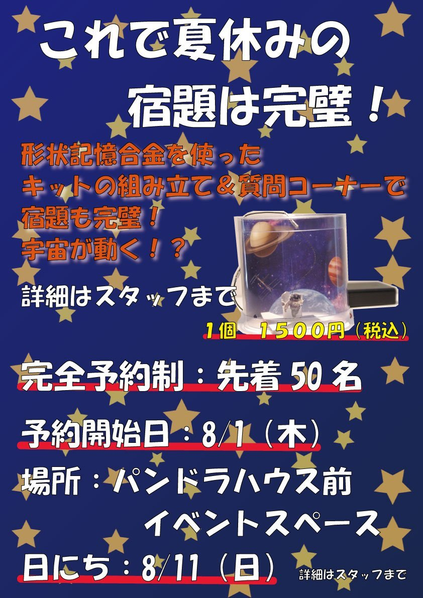 8/11 未来屋書店さんで、ワークショップを開催します(三重県イオン東員店)_f0362141_14280978.jpeg