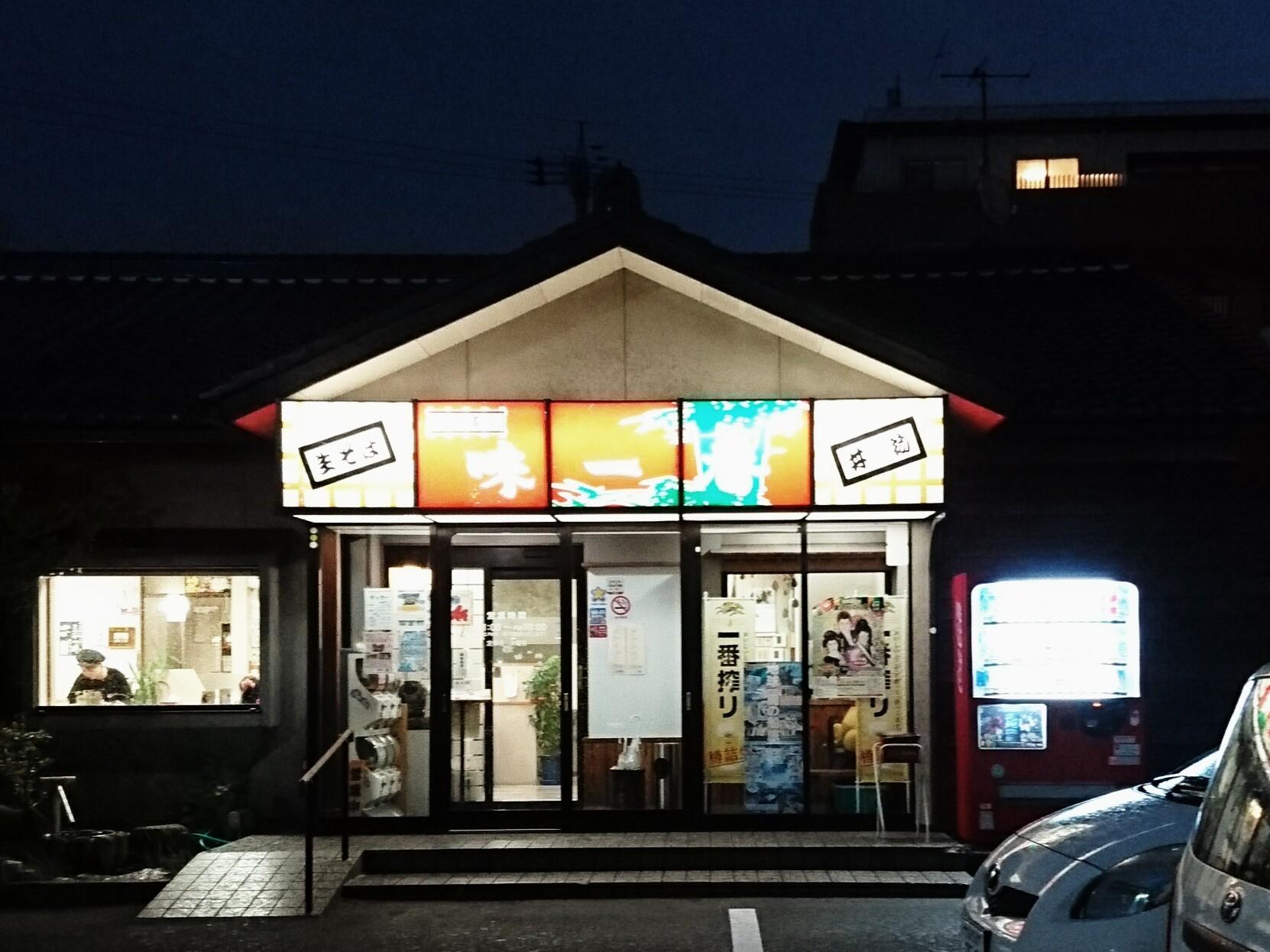 味一番(金沢市桂町)_b0322744_23253623.jpg