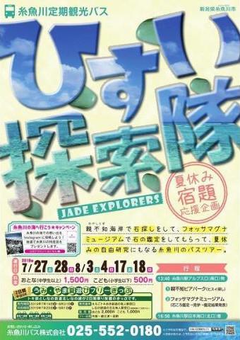 夏休みは糸魚川へ!_d0348249_15325155.jpg