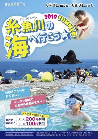 夏休みは糸魚川へ!_d0348249_15333349.jpg