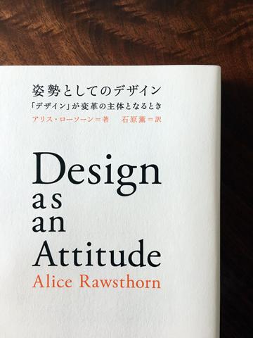 『 Design as an Attitude 』_d0245357_10034753.jpg