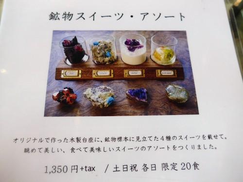 京都・西大路三条「ウサギノネドコ」へ行く。_f0232060_16472620.jpg