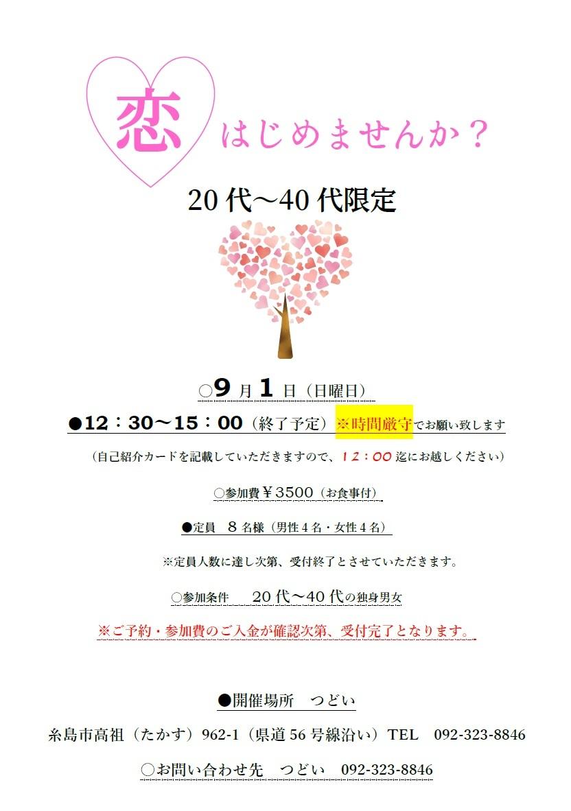 9/1(日)20代〜40代 恋をはじめませんか?_e0251361_13473042.jpg
