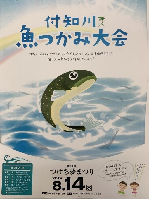付知川魚つかみ大会を開催します☆_c0238069_14470509.jpg