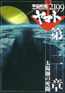 『宇宙戦艦ヤマト2199 第二章/太陽圏の死闘』_e0033570_20172831.jpg