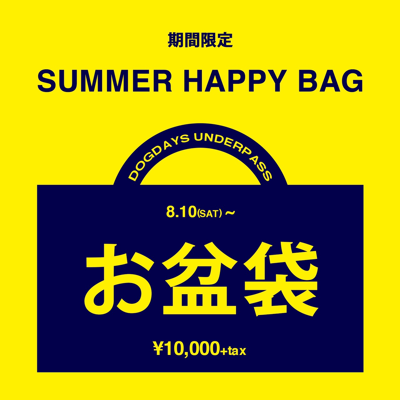"""NAISSANCE 2019-20 A/W Collection & HAPPY BAG \""""お盆袋\""""_f0020773_1955012.jpg"""