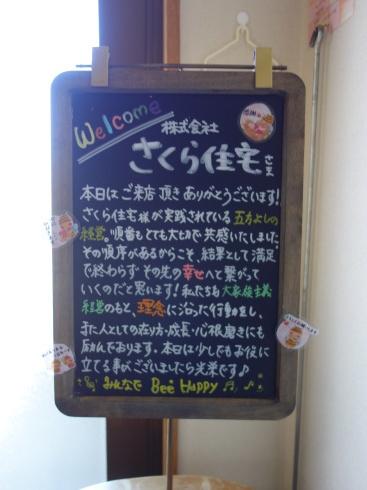 いい会社訪問~長坂養蜂場・松川電氣~_e0190287_12374599.jpg