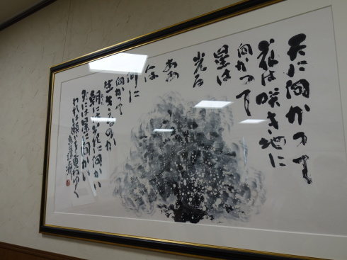 いい会社訪問~長坂養蜂場・松川電氣~_e0190287_20335651.jpg