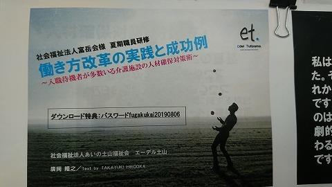 夏期研修_e0185893_07484430.jpg