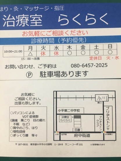 鍼灸&マッサージ♪_a0283796_13283485.jpeg