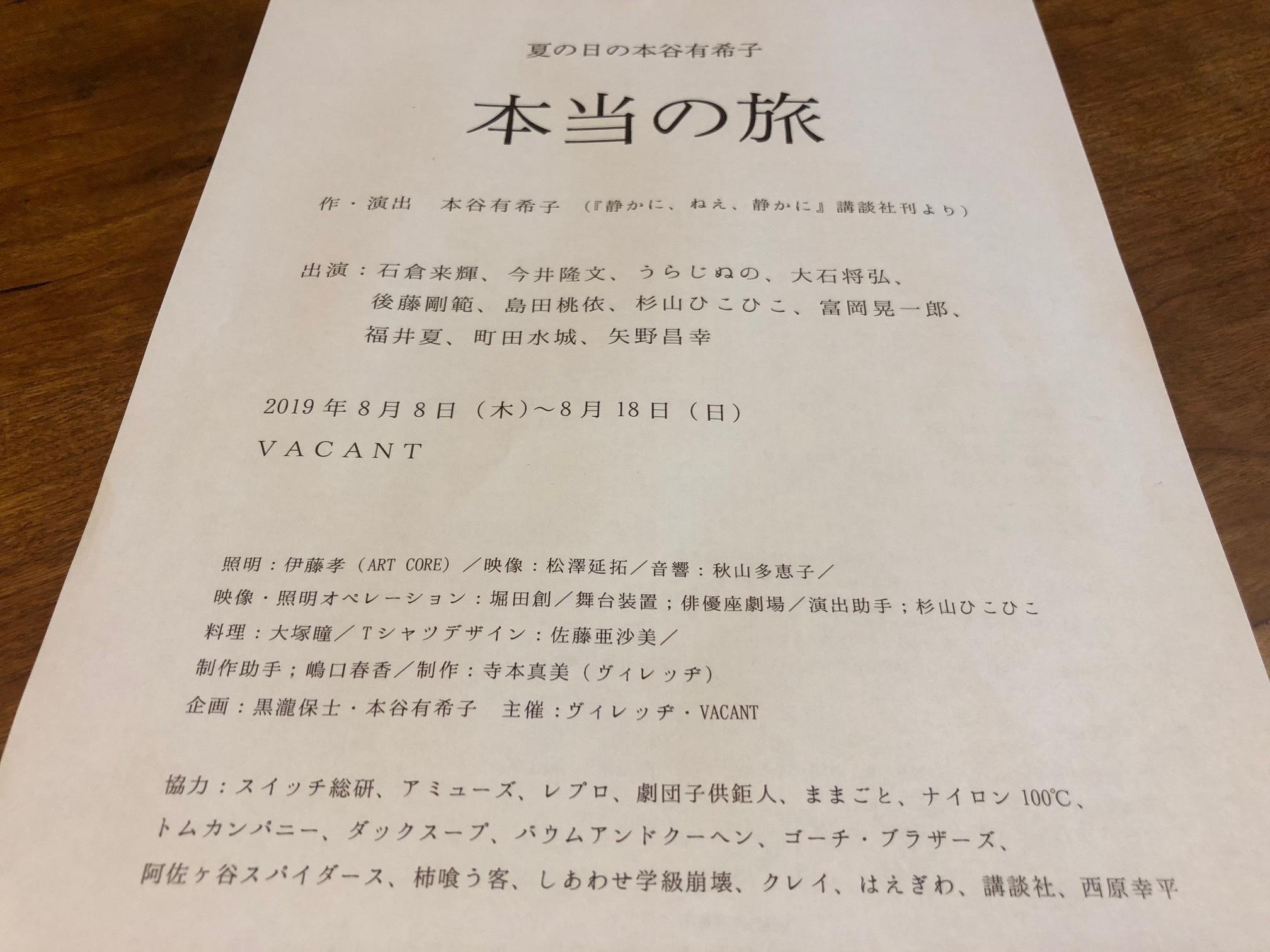 「本当の旅」夏の日の本谷有希子(@VACANT)_f0064203_09565994.jpg