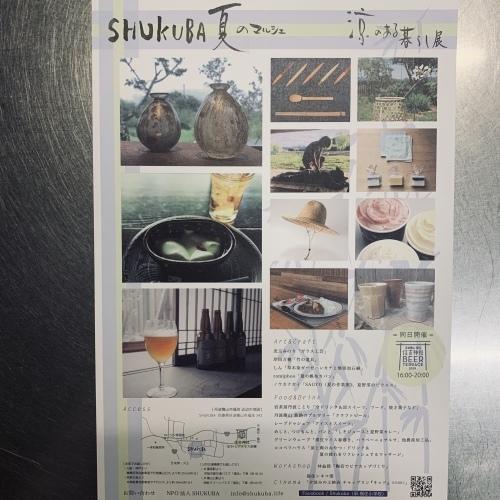 8月24日(土)「SHUKUBA夏のマルシェ涼のある暮らし展」に出店いたします!_d0293004_21002911.jpg