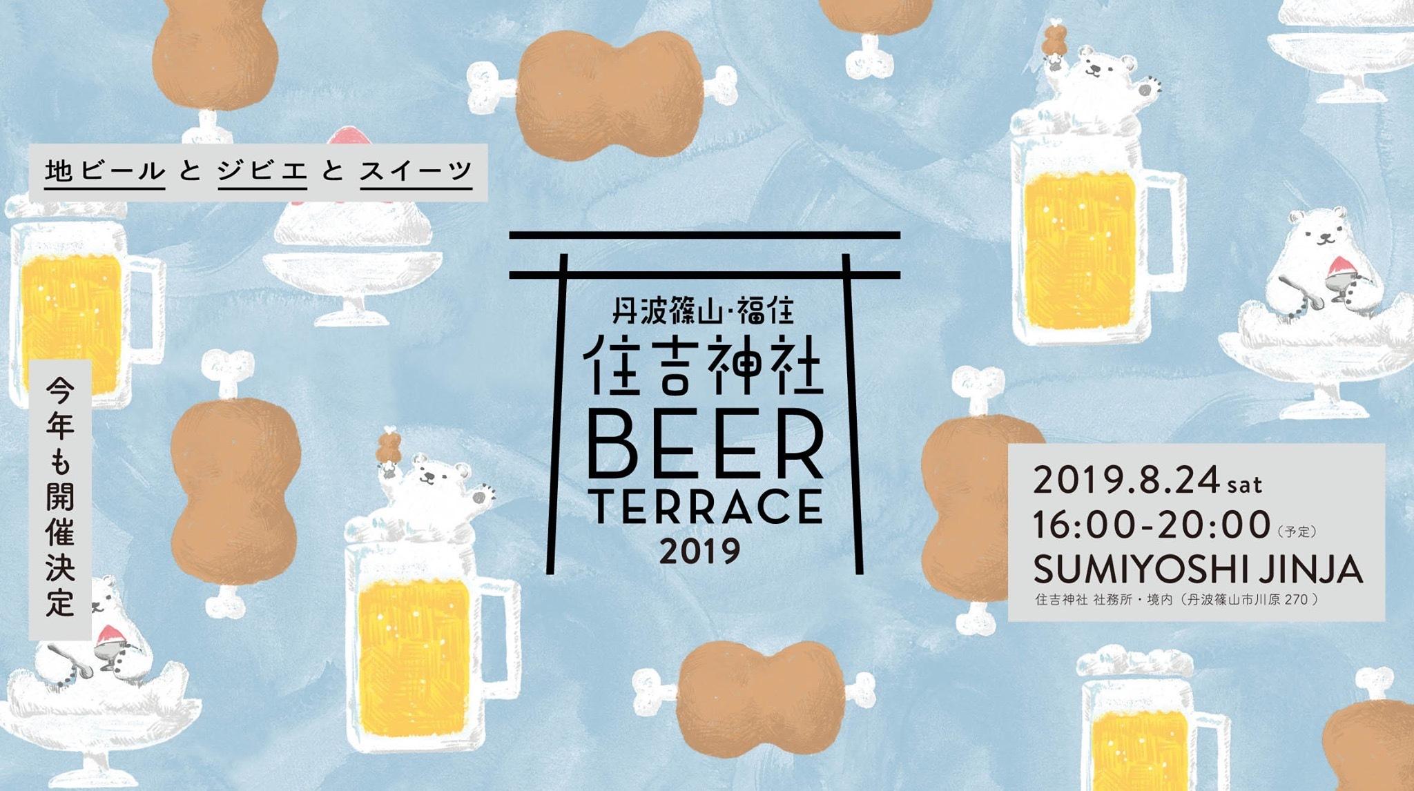 8月24日(土)「SHUKUBA夏のマルシェ涼のある暮らし展」に出店いたします!_d0293004_21084563.jpg