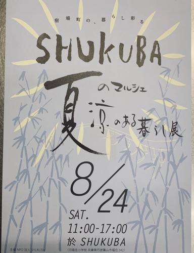 8月24日(土)「SHUKUBA夏のマルシェ涼のある暮らし展」に出店いたします!_d0293004_21352308.jpg
