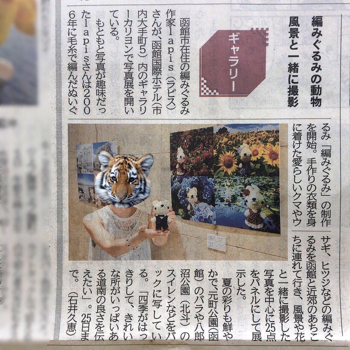 北海道新聞の「みなみ風」に、個展の記事を掲載していただきました♪_f0340004_12225981.jpg