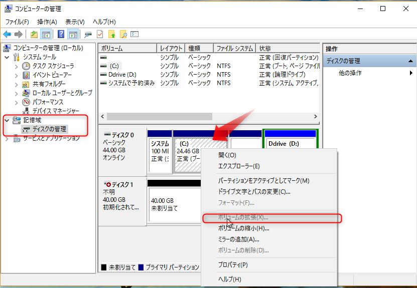Windows7から10へ移行、C:ドライブの拡張には MiniTool  Partition Wizard は便利_a0056607_20525951.jpg