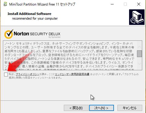Windows7から10へ移行、C:ドライブの拡張には MiniTool  Partition Wizard は便利_a0056607_20534473.jpg